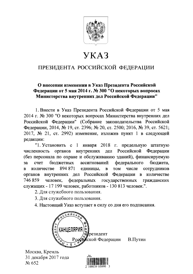 http://publication.pravo.gov.ru/File/GetImage?documentId=6187383b-fb31-4cf8-8335-4e7bec4ed450&pngIndex=1
