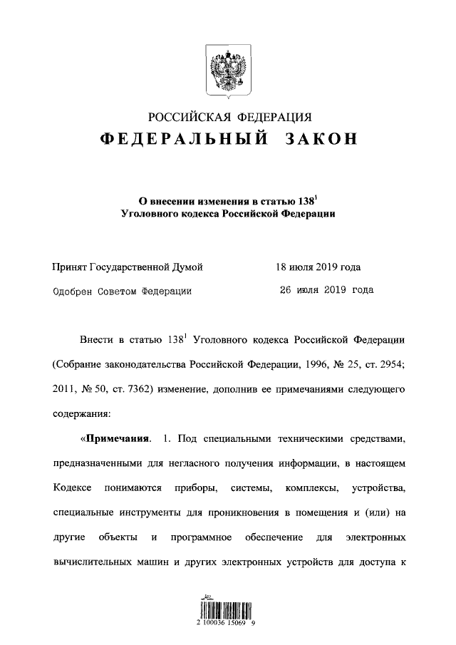 http://publication.pravo.gov.ru/File/GetImage?documentId=6a896bd1-93f6-4552-9d0c-53520f87bf5d&pngIndex=1