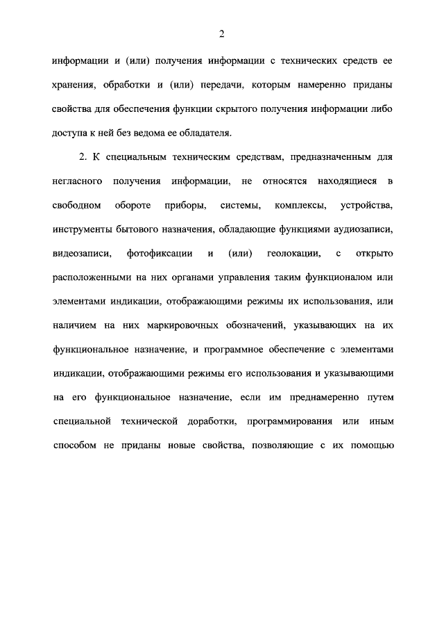http://publication.pravo.gov.ru/File/GetImage?documentId=6a896bd1-93f6-4552-9d0c-53520f87bf5d&pngIndex=2